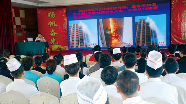 消防知识培训