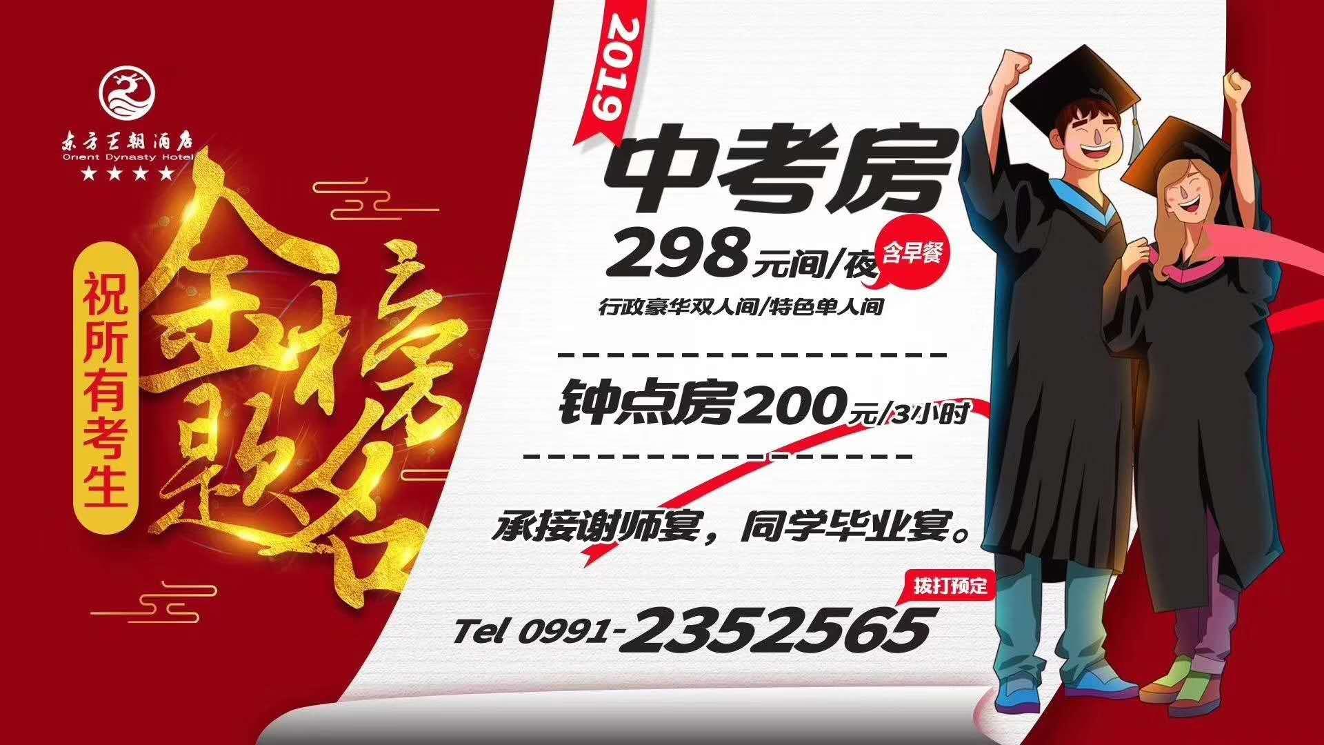 """东方王朝酒店"""" 中考房——火热预定️ing 预定电话:0991-2352565 祝:小伙伴们金榜题名!"""
