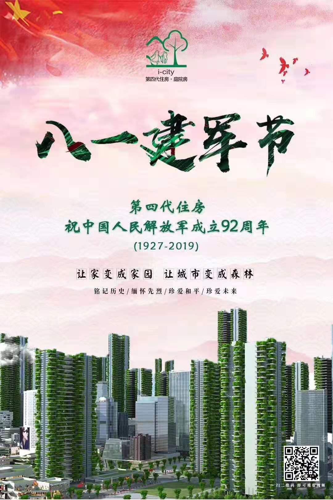 热烈庆祝中国人民解放军建军92周年, 不忘初心,牢记使命; 致敬最可爱的人!
