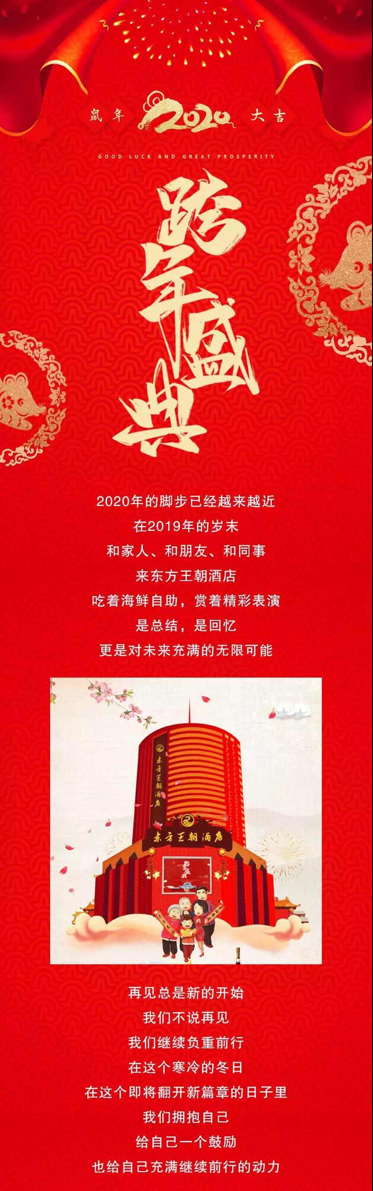 东方王朝酒店| 跨年盛典 邀你共赏